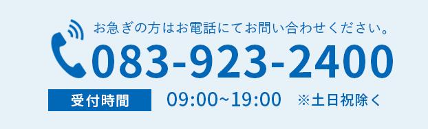 083-923-2400